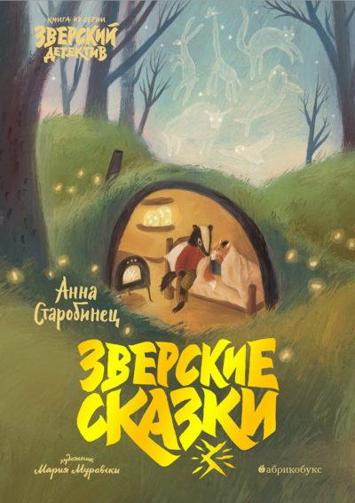 detskaya-hudozhestvennaya-literatura - Зверские сказки -