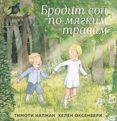 picture-books - Бродит сон по мягким травам -