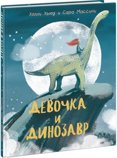 picture-books - Девочка и Динозавр -