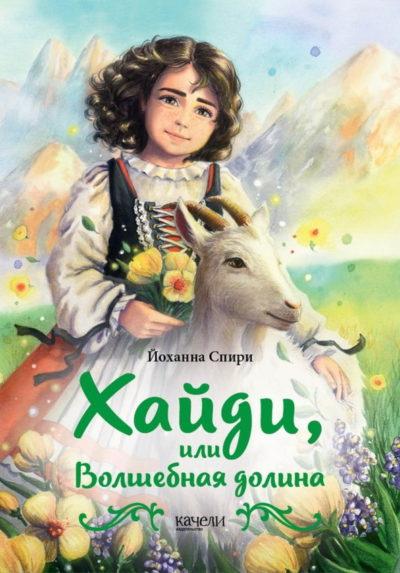 detskaya-hudozhestvennaya-literatura - Хайди, или Волшебная долина -