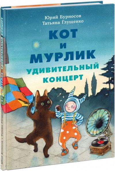 detskaya-hudozhestvennaya-literatura - Кот и мурлик. Удивительный концерт -