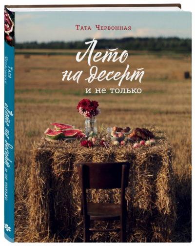 kulinarnoe-iskusstvo - Лето на десерт -