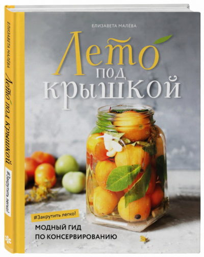 kulinarnoe-iskusstvo - Лето под крышкой. Модный гид по консервированию -