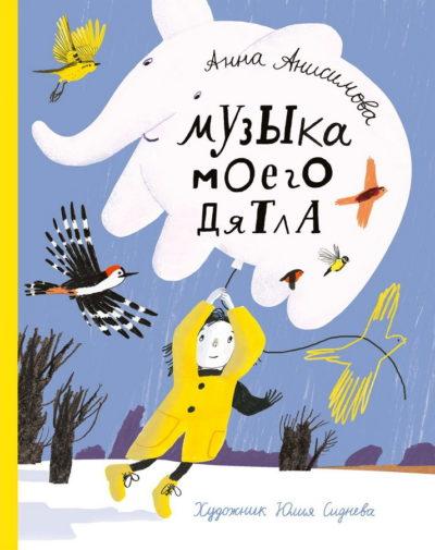 detskaya-hudozhestvennaya-literatura - Музыка моего дятла -