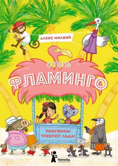 "detskaya-hudozhestvennaya-literatura - Отель ""Фламинго"". Пингвины требуют льда! -"
