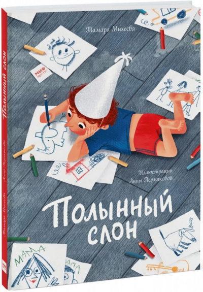detskaya-hudozhestvennaya-literatura - Полынный слон -