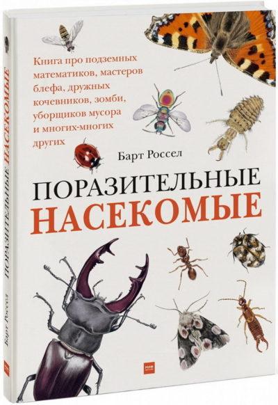 detskij-non-fikshn - Поразительные насекомые. Книга про подземных математиков, мастеров блефа, дружных кочевников, зомби, уборщиков мусора и многих-многих других -