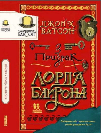 detskaya-hudozhestvennaya-literatura - Элементарно, Ватсон. Призрак лорда Байрона -