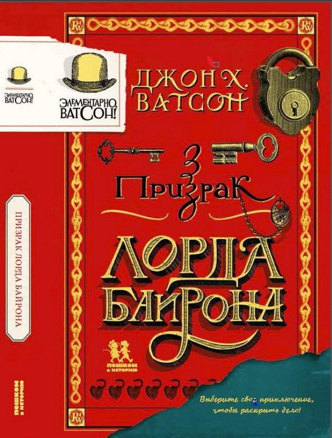 knigi-dlya-podrostkov - Элементарно, Ватсон. Призрак лорда Байрона -