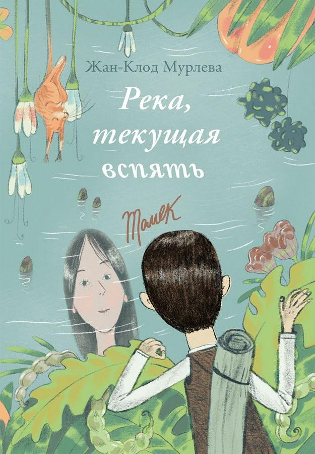 detskaya-hudozhestvennaya-literatura - Река, текущая вспять -