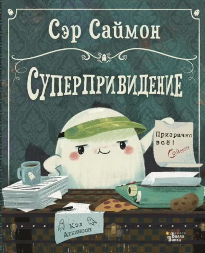 picture-books - Сэр Саймон - суперпривидение -