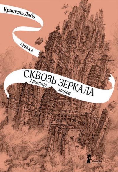 knizhnye-obzory - 9 фактов о серии «Сквозь зеркала» - французская литература, young adult