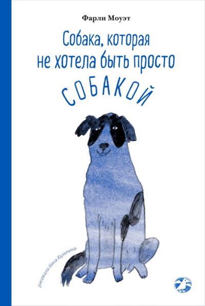 detskaya-hudozhestvennaya-literatura - Собака, которая не хотела быть просто собакой -