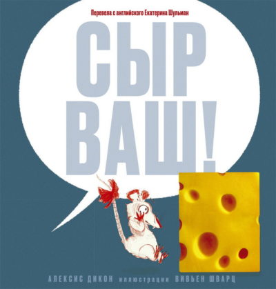 picture-books - Сыр ваш! -