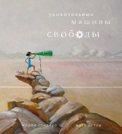 picture-books - Удивительные машины свободы -