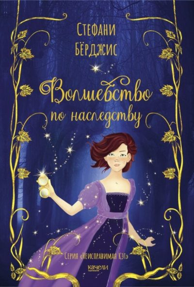 detskaya-hudozhestvennaya-literatura - Волшебство по наследству -