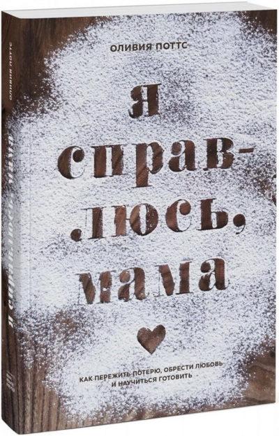 realnye-istorii - Я справлюсь, мама. Как пережить потерю, обрести любовь и научиться готовить -