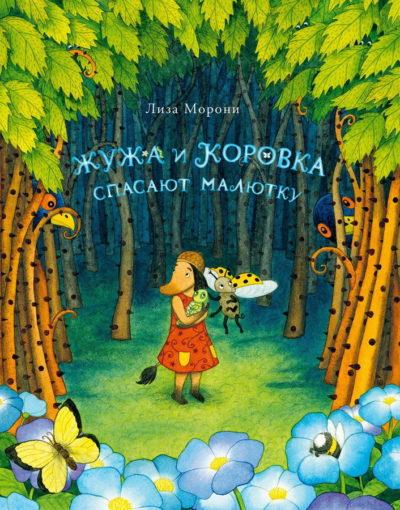 picture-books - Жужа и Коровка спасают малютку -