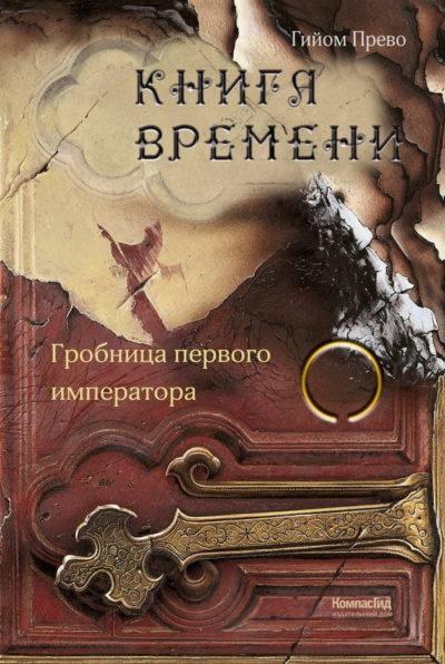 detskaya-hudozhestvennaya-literatura - Книга времени. Том 3. Гробница первого императора -
