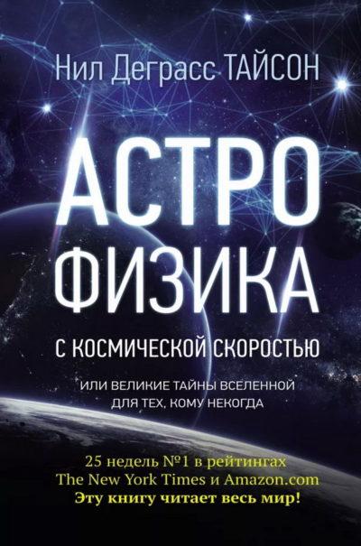 nauchno-populyarnaya-literatura - Астрофизика с космической скоростью -