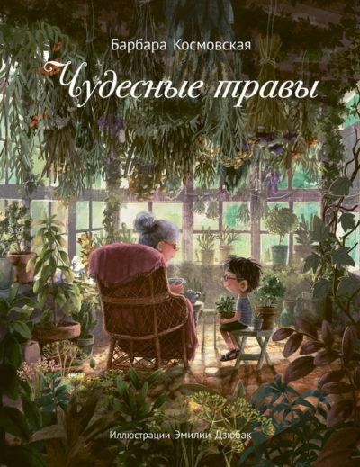 detskaya-hudozhestvennaya-literatura - Чудесные травы -