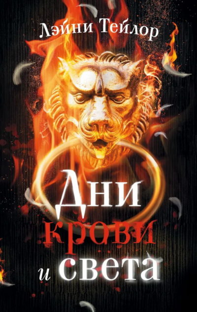 young-adult - Дни крови и света -