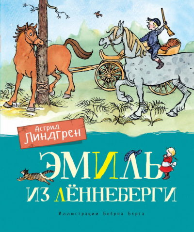 detskaya-hudozhestvennaya-literatura - Эмиль из Леннеберги -