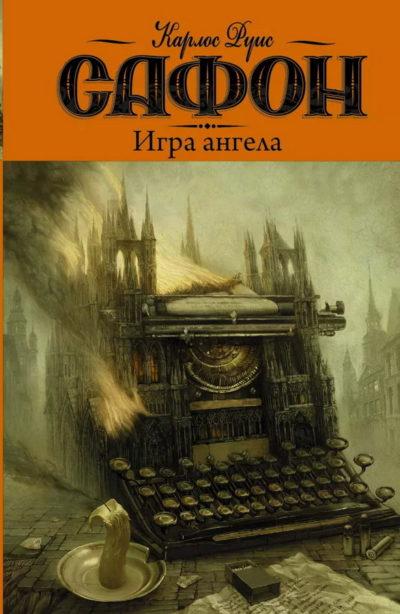 sovremennaya-literatura - Игра ангела -