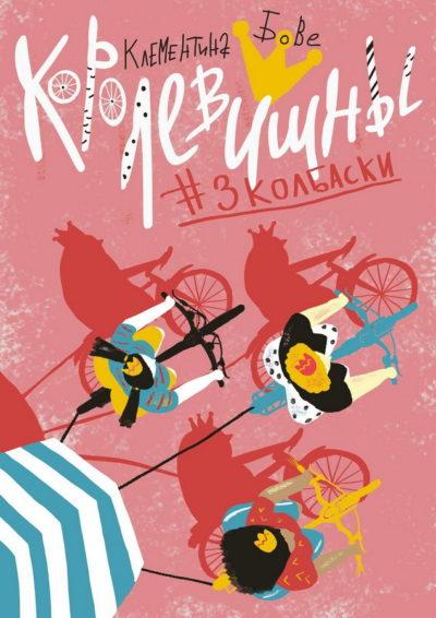 detskaya-hudozhestvennaya-literatura - Королевишны #3Колбаски -