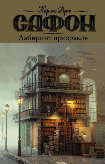 sovremennaya-literatura - Лабиринт призраков -