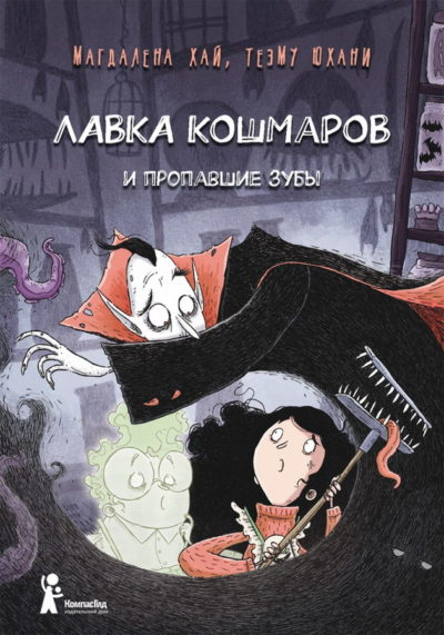 detskaya-hudozhestvennaya-literatura - Лавка кошмаров и пропавшие зубы -