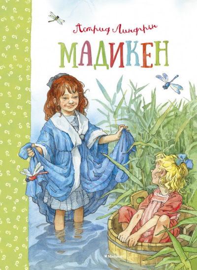 detskaya-hudozhestvennaya-literatura - Мадикен -
