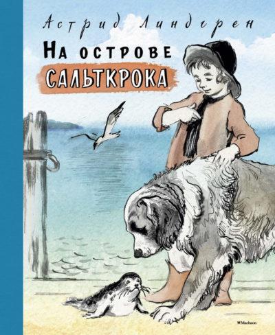 detskaya-hudozhestvennaya-literatura - На острове Сальткрока -