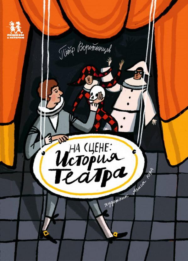 detskij-non-fikshn - На сцене. История театра -