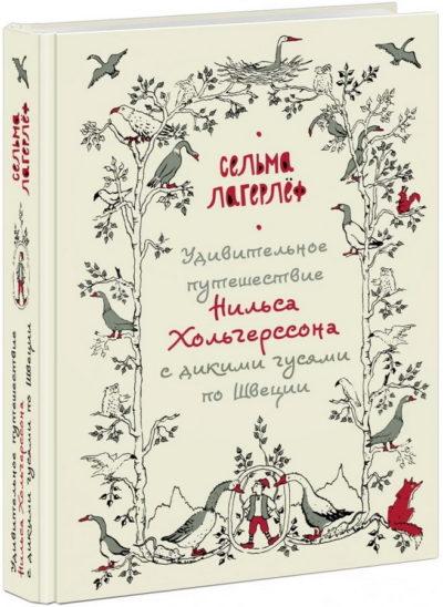 detskaya-hudozhestvennaya-literatura - Удивительное путешествие Нильса Хольгерссона с дикими гусями по Швеции -