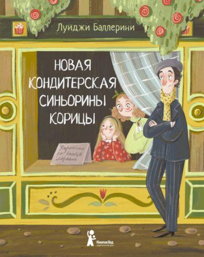 detskaya-hudozhestvennaya-literatura - Новая кондитерская Синьорины Корицы -