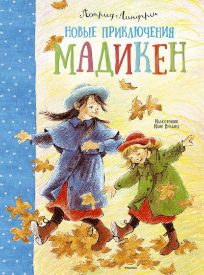 detskaya-hudozhestvennaya-literatura - Новые приключения Мадикен -