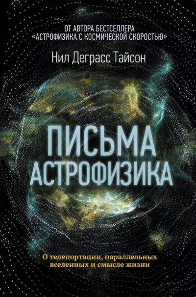 nauchno-populyarnaya-literatura - Письма астрофизика -