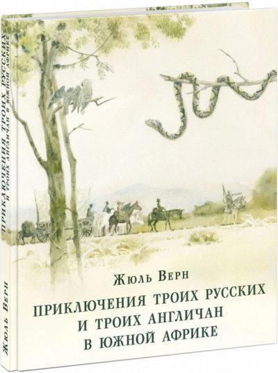 klassicheskaya-literatura - Приключения троих русских и троих англичан в Южной Африке -