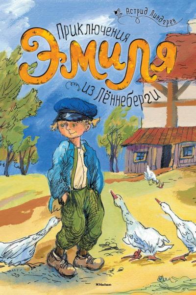 detskaya-hudozhestvennaya-literatura - Приключения Эмиля из Леннеберги -