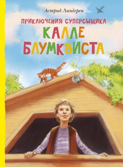 detskaya-hudozhestvennaya-literatura - Приключения суперсыщика Калле Блумквиста -