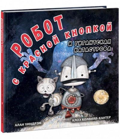 picture-books - Робот с красной кнопкой и гигантская катастрофа -