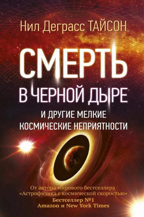 nauchno-populyarnaya-literatura - Смерть в черной дыре и другие мелкие космические неприятности -
