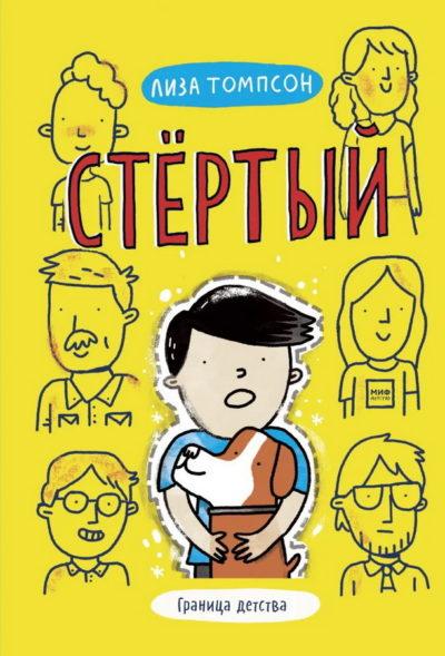 detskaya-hudozhestvennaya-literatura - Стертый -