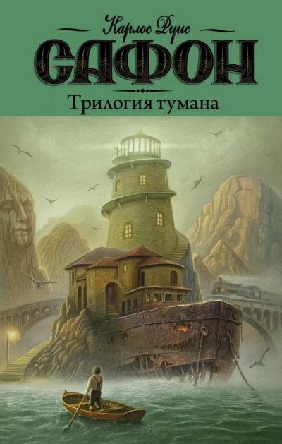 young-adult - Трилогия тумана -