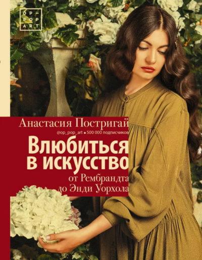 iskusstvo - Влюбиться в искусство: от Рембрандта до Энди Уорхола -