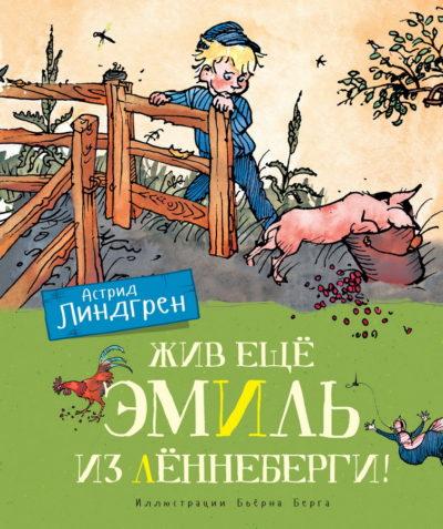 detskaya-hudozhestvennaya-literatura - Жив еще Эмиль из Леннеберги! -