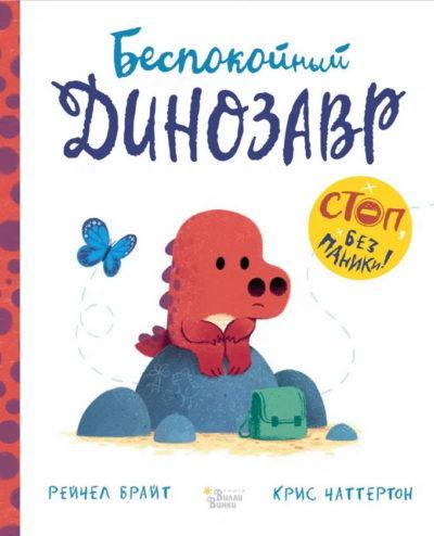 picture-books - Беспокойный динозавр -