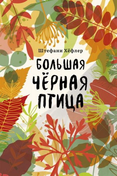 detskaya-hudozhestvennaya-literatura - Большая черная птица -