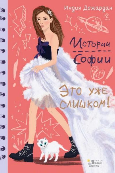 detskaya-hudozhestvennaya-literatura - Это уже слишком! -
